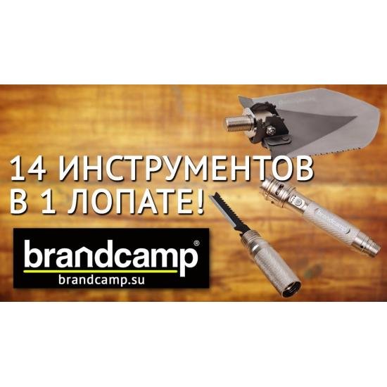 Многофункциональная лопата BRANDCAMP BC-L-V