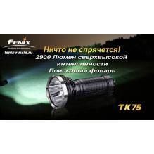 Фонарь Fenix TK 75