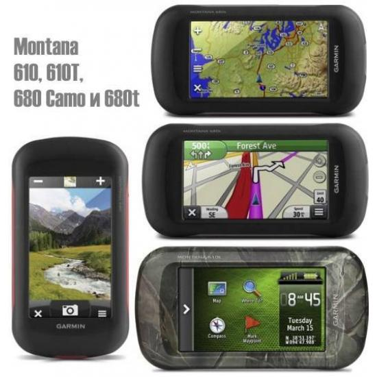 Garmin montana 610t - Туристический навигатор