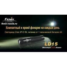 Фонарь Fenix LD 15