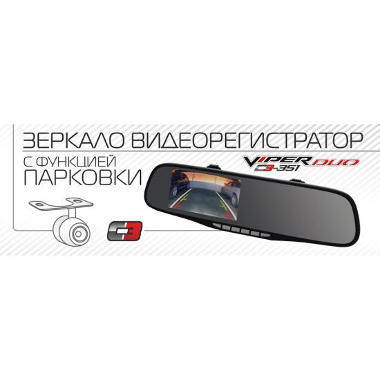 Видеорегистратор с зеркалом и камерой заднего вида VIPER C3-351 Duo
