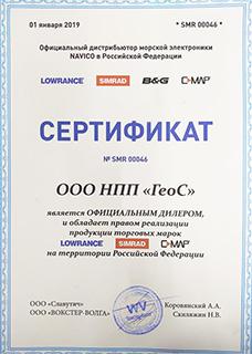 Сертификат дистрибьютора Lowrance