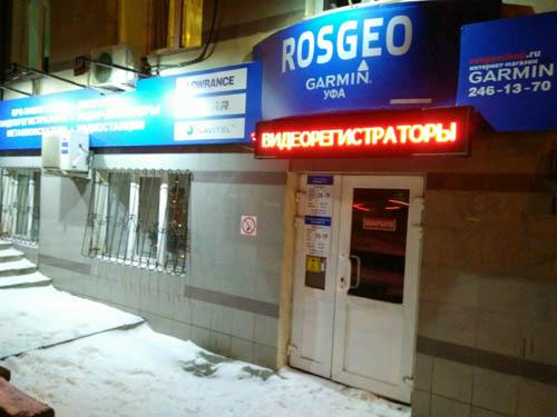 rosgeoshop магазин