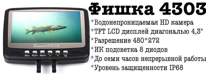 подводная видеокамера fishka 4303