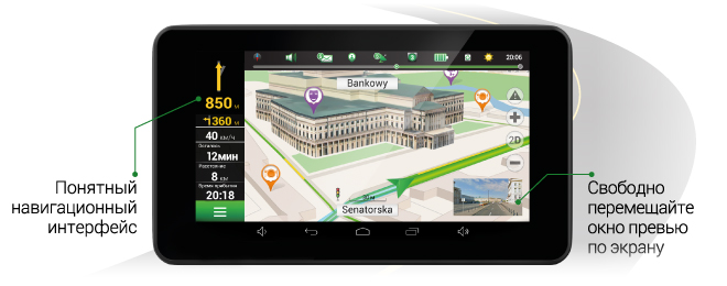 navitel re 900 легкий и понятный интерфейс