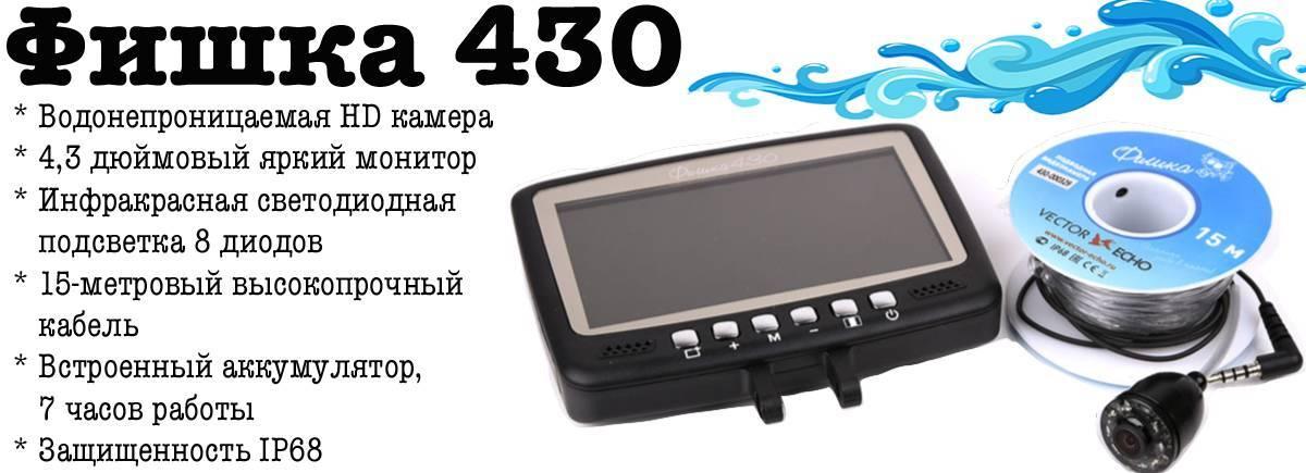 подводная видеокамера fishka 430